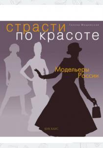 Страсти по красоте. Модельеры России