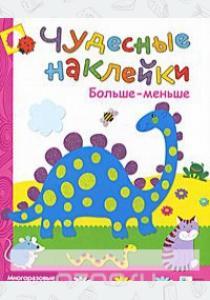 Колдина Дарья Николаевна Больше-меньше
