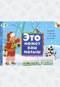 Янушко Бумажные крошки