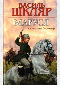 Василий Шкляр Маруся
