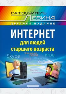Левин Интернет для людей старшего возраста. Самоучитель Левина в цвете