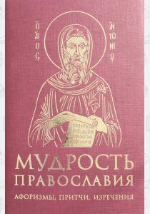 Богословский Мудрость православия: Афоризмы, притчи, изречения (оф. 2, красн.)