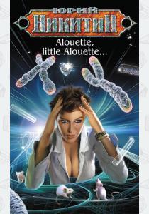 Alouette, little Alouette…
