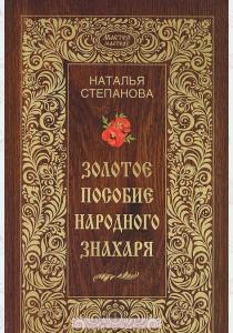 Степанова Золотое пособие народного знахаря. Книга 1