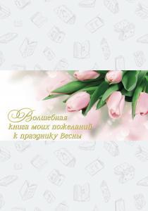 Епифанова Волшебная книга моих пожеланий к празднику Весны