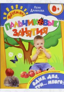 Данилова Один, два, три... много! Пальчиковые занятия