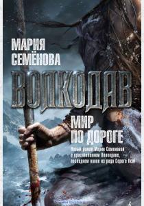 Семенова Волкодав. Мир по дороге