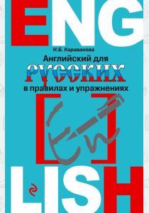 Английский для русских в правилах и упражнениях