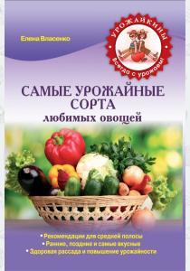 Власенко Самые урожайные сорта любимых овощей