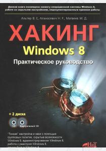 Хакинг Windows 8. Практическое руководство (+ 2 CD-ROM)
