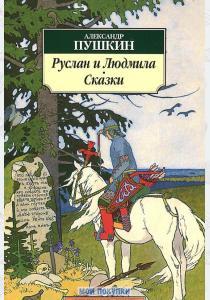 Пушкин Руслан и Людмила