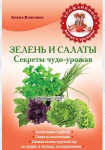 Власенко Зелень и салаты. Секреты чудо-урожая