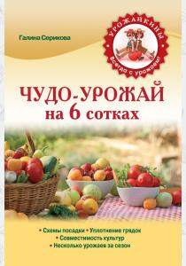 Серикова Чудо-урожай на 6 сотках