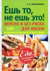 Ешь то, не ешь это! Вкусно и без риска для жизни. 100 рецептов безопасного фаст-фуда