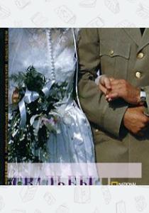 Свадьбы