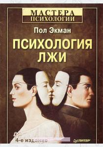 Экман Пол Психология лжи