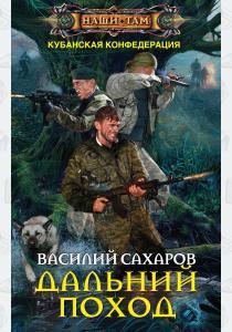 Иванович Дальний поход