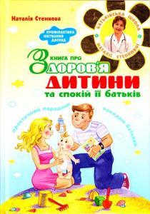 Книга про здоров`я дитини та спокій її батьків