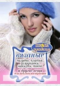 Светлана Михайловна Жук Вязаные пальто, платья, безрукавки, накидки, пончо и другие вещи для теплого настроения