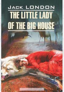 Лондон Маленькая хозяйка большого дома. Английский язык