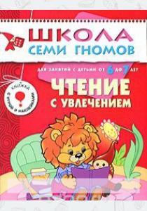 Светлана Сущевская Чтение с увлечением. Для занятий с детьми от 6 до 7 лет