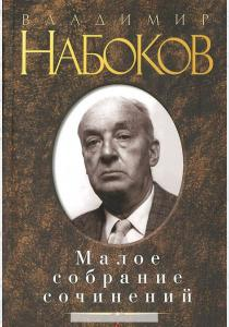Набоков Владимир Набоков. Малое собрание сочинений