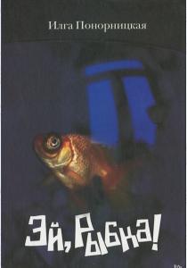 Эй, рыбка!