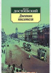 Достоевский Дневник писателя
