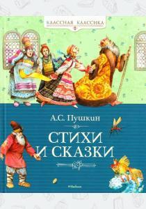 Пушкин А. С. Пушкин. Сказки и стихи