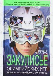 Закулисье Олимпийских игр. Записки олимпийского волонтера