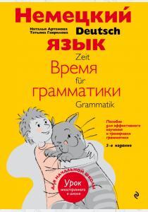 Немецкий язык. Время грамматики. Пособие для эффективного изучения и тренировки грамматики для младш