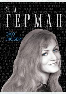 Анна Герман Эхо любви