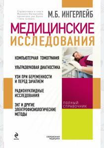 Михаил Медицинские исследования