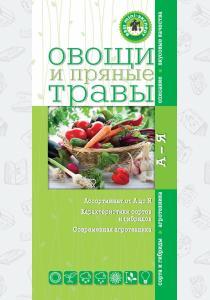 Лацис Овощи и пряные травы
