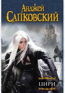 Сапковский Цири