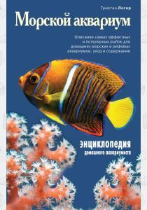 Морской аквариум