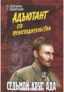 Игорь Яковлевич Болгарин Седьмой круг ада. Адъютант его превосходительства. Книга 2