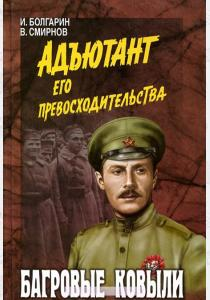 Игорь Яковлевич Болгарин Багровые ковыли