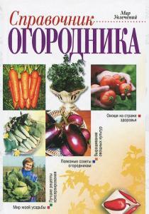 Справочник огородника