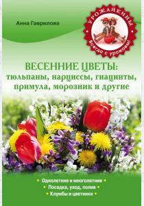 Гаврилова Весенние цветы. Тюльпаны, нарциссы, гиацинты, примула, морозник и другие
