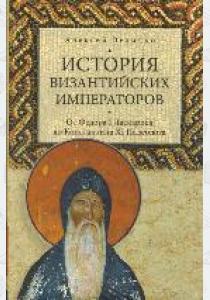 История Византийских императоров. От Федора I