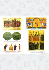 Алексей Михайлович Величко История Византийских императоров. От Льва III Исавра до Михаила III