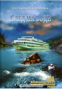Татьяна Ефремова След на воде