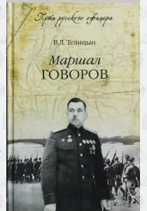 Вадим Маршал Говоров