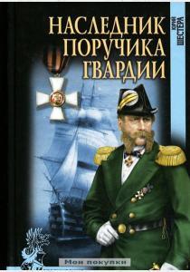 Юрий Федорович Шестера Наследник поручика гвардии