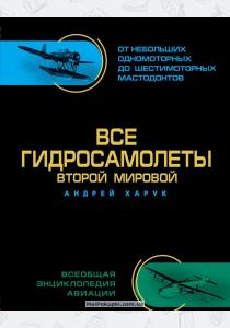 Иванович Все гидросамолеты Второй Мировой. Иллюстрированная цветная энциклопедия