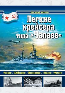 Легкие крейсера типа Чапаев