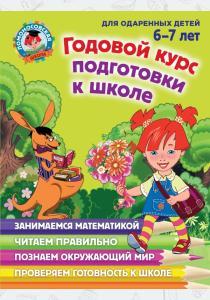Наталья Липская Годовой курс подготовки к школе. Для одаренных детей 6-7 лет