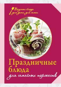 Сборник Праздничные блюда для семейных торжеств