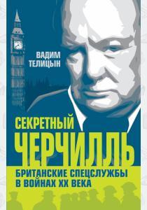 Вадим Секретный Черчилль. Британские спецслужбы в войнах ХХ века